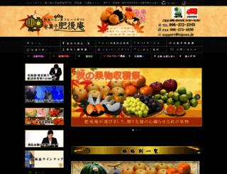 higoan.jp screenshot