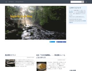 higuchi.com screenshot