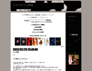 higurashi.asablo.jp screenshot