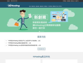 hihosting.hinet.net screenshot