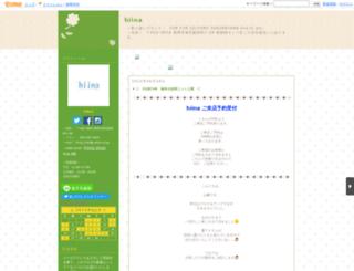 hiina.eshizuoka.jp screenshot