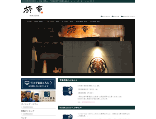 hiiragiso.jp screenshot