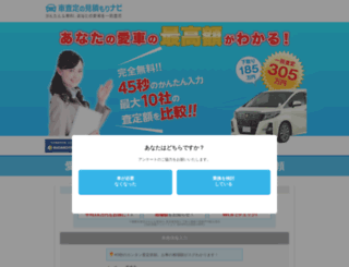 hikakuomakase.com screenshot