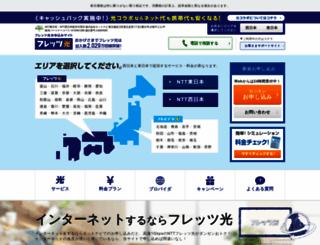 hikari-n.jp screenshot