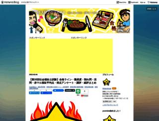 hikarujinzai.hatenablog.com screenshot