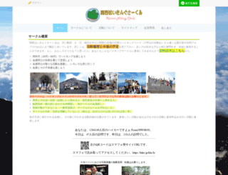 hike.jp screenshot