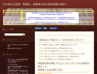 hikiyose28.com screenshot