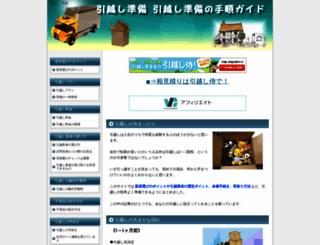 hikkoshi-tejun.jpn.com screenshot