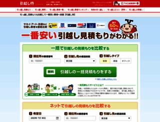 hikkoshizamurai.jp screenshot