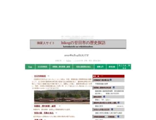 hikog.gokenin.com screenshot