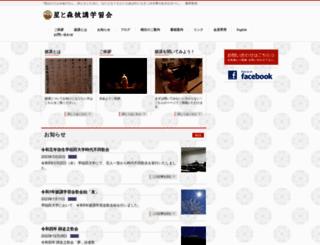 hikou.jp screenshot