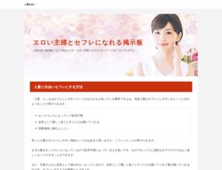 hildesan.jp screenshot