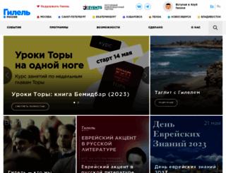 hillel.ru screenshot