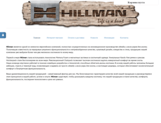hillman.ru screenshot