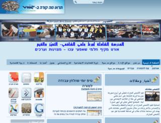 hilmi.ort.org.il screenshot