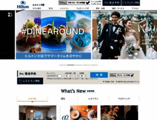 hiltonosaka.com screenshot