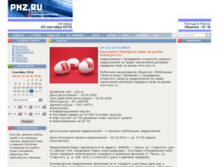 him.pnz.ru screenshot