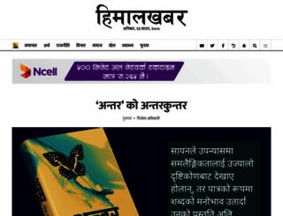 himalkhabar.com screenshot