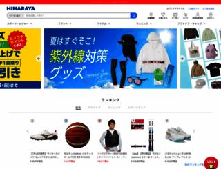 himaraya.co.jp screenshot