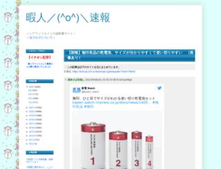 himasoku1123.blogspot.jp screenshot