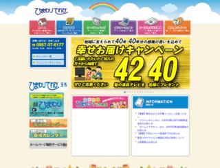 himawarinet.ne.jp screenshot