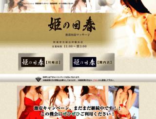 hime-kaishun.com screenshot