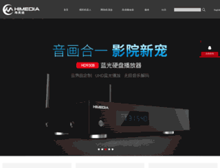 himedia.cn screenshot