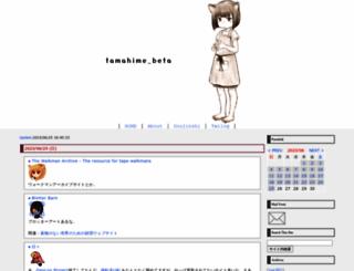 himeno.ouchi.to screenshot