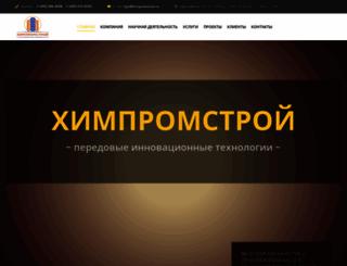 himpromstroi.ru screenshot