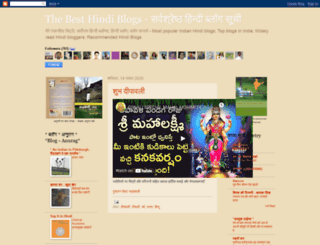 hindi-blog-list.blogspot.in screenshot