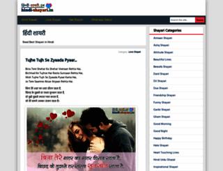 hindi-shayari.in screenshot
