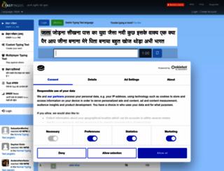 hindi-speedtest.10-fast-fingers.com screenshot