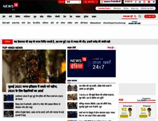 hindi.news18.com screenshot