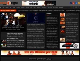hindi.pardaphash.com screenshot