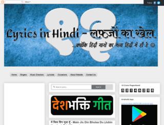 hindilyricspratik.blogspot.in screenshot