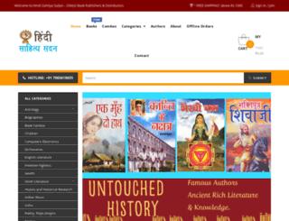 hindisahityasadan.com screenshot