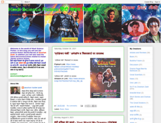 hindisciencefiction.blogspot.in screenshot