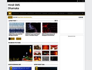hindismsdhamaka.blogspot.in screenshot