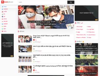 hindistuff.com screenshot