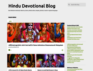 hindudevotionalblog.com screenshot