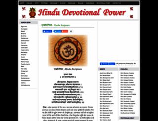 hindudevotionalpower.blogspot.com screenshot
