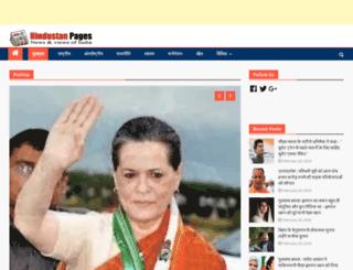 hindustanpages.com screenshot