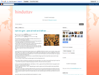 hinduttav.blogspot.in screenshot