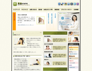 hink2cure.jp screenshot