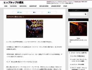 hiphop-history.upper.jp screenshot