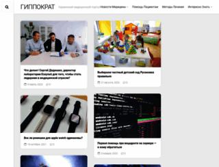 hippocrat.com.ua screenshot