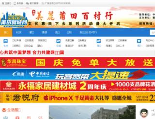 hiputian.com screenshot
