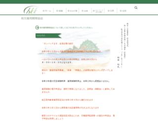 hirakatakoyou.org screenshot