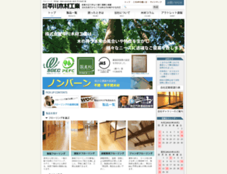 hirakawa-mokuzai.co.jp screenshot