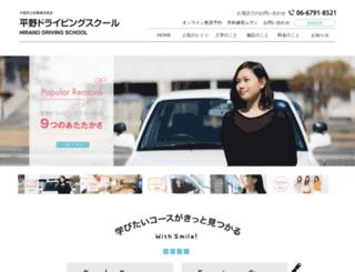 hirano-ds.com screenshot